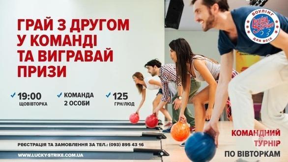 Спорт, відпочинок - Командний турнір з боулінгу для новачків у 'Lucky Strike'
