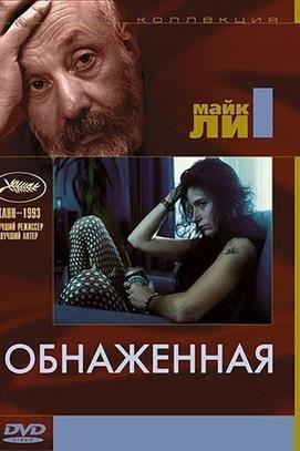 Фильм - Просмотр фильма 'Обнаженная' (1993)