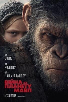 Фільм - Війна за планету мавп