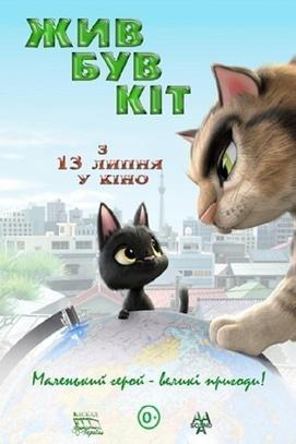Фільм - Жив був кіт