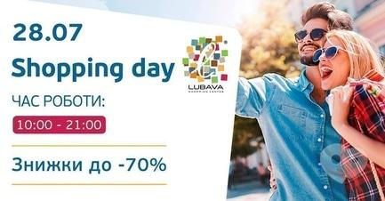 Концерт - Shopping day в ТРЦ 'Любава'