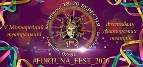 "'Театральный фестиваль ""FORTUNA_fest""' - in.ck.ua"