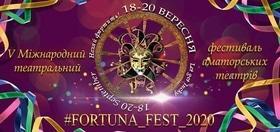 """Театр - Театральный фестиваль """"FORTUNA_fest"""""""