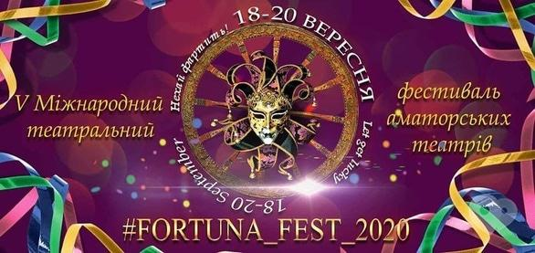 Театр - Театральный фестиваль 'FORTUNA_fest'