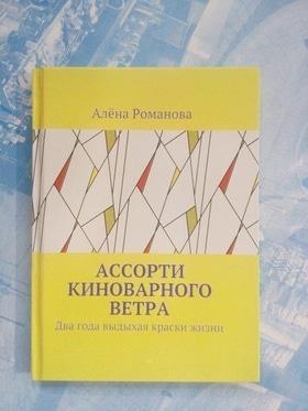 """Презентація книги """"Асорті кіноварного вітру"""""""