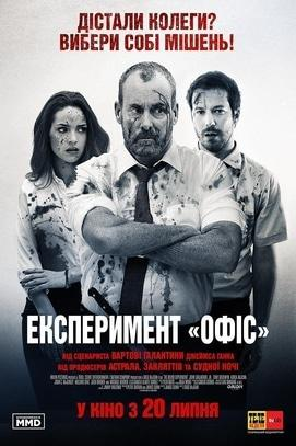 Фільм - Експеримент 'Офіс'