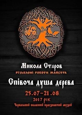 """Виставка Миколи Старова """"Співоча душа дерева"""""""