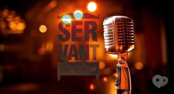 Вечеринка - Живая музыка в SerVant