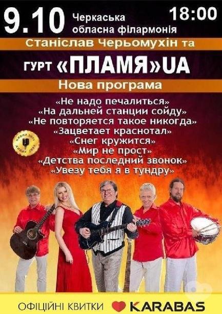 Концерт - Группа 'Пламя' UA