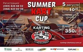 """Чемпіонат з картингу """"Summer Kart Cup"""" в картинг-клубі"""