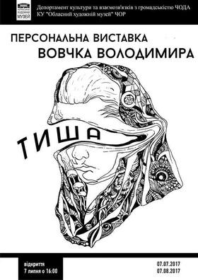 "Виставка Вовчка Володимира ""Тиша"""