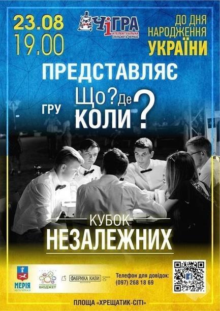 Спорт, отдых - Турнир 'Кубок Независимых' по игре 'Что? Где? Когда?'