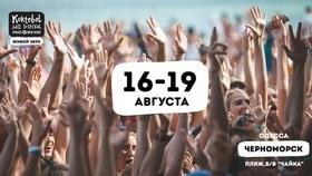 'Лето' - Koktebel Jazz Festival