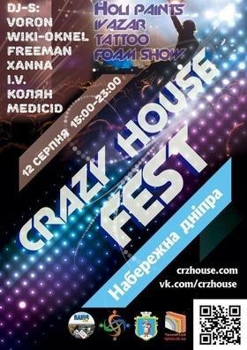 'Лето' - Crazy House Fest