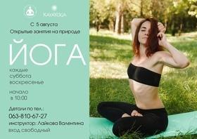 'Лето' - Открытые занятия по йоге