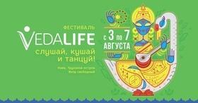 'Лето' - Vedalife Island: Фестиваль йоги и ведической культуры