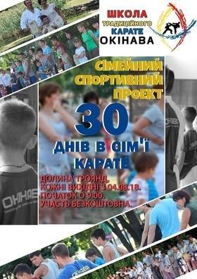 """Спортивный семейный проект """"30 дней в семье каратэ"""""""