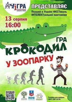 """Турнір з пантоміми """"Крокодил у зоопарку"""""""