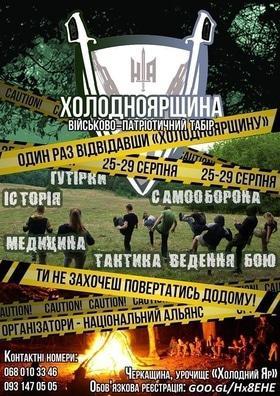 'Лето' - Молодежный военно-патриотический палаточный лагерь 'Холодноярщина'