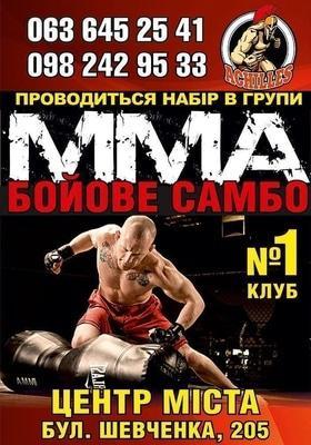 """Набір в групи ММА та бойового самбо в """"Achilles"""""""