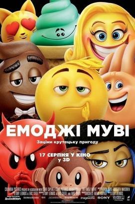 Фильм - Эмоджи Муви
