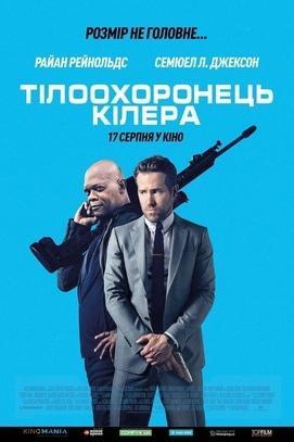 Фильм - Телохранитель киллера