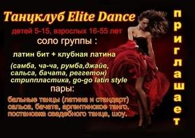 """Ознакомительная лекция и осенний набор в танцевальные группы от школы танца """"Elite Dance"""""""