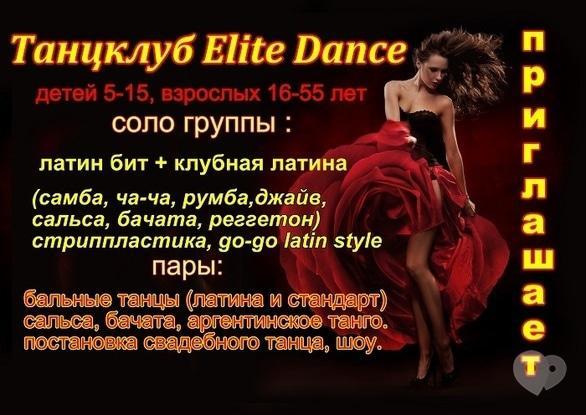 Навчання - Ознайомча лекція і осінній набір до танцювальних груп від школи танцю 'Elite Dance'