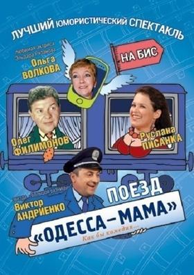 """Театр - Вистава """"Поїзд """"Одеса-мама"""""""