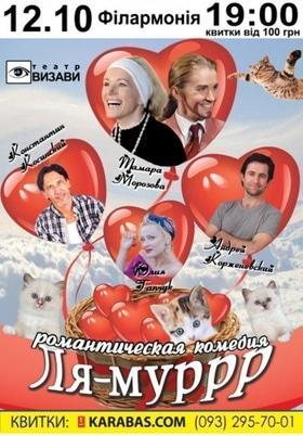 """Театр - Вистава """"Ля-муррр"""""""