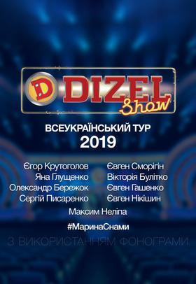 Концерт - Дізель шоу