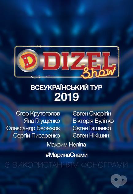 Концерт - Дизель шоу