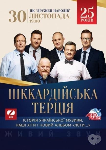 Концерт - Пиккардийская Терция