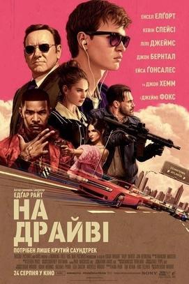 Фильм - На драйве