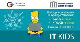 Афиша 'Набор на курсы программирования для школьников'