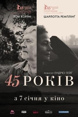 Фильм - Просмотр фильма '45 лет' 2015
