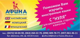 """Набор на курси английского языка для подростков от 14 до 18 лет в учебном центре """"Афина"""""""