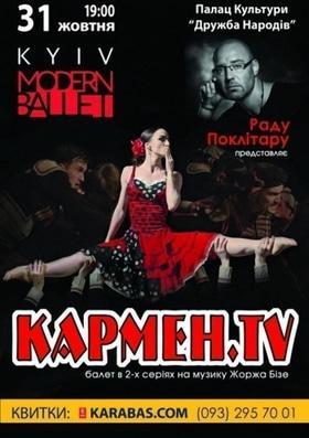 """Театр - Спектакль """"Кармен TV"""""""