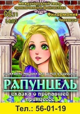 """Театр - Спектакль """"Рапунцель. Сказка о пропавшей Принцессе"""""""