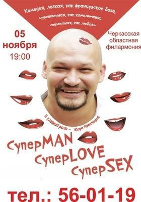 "Театр - Спектакль ""СуперMAN, суперLOVE, суперSEX"""