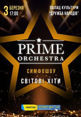 Концерт - Prime Orchestra. Мировые хиты