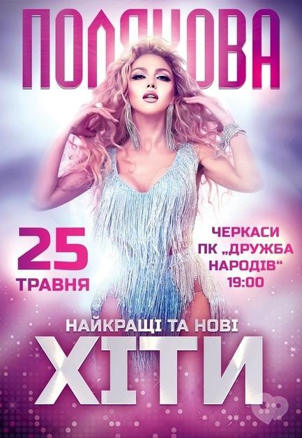 Концерт - Оля Полякова