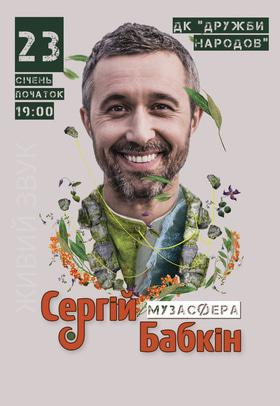 Афіша 'Сергій Бабкін'