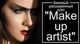 """Набор на базовый курс расширенный """"Make up artist"""""""