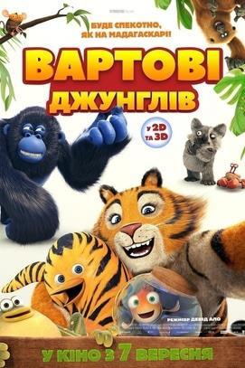 Фильм - Стражи джунглей