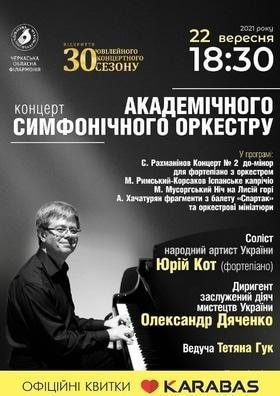 'Концерт Академического симфонического оркестра' - in.ck.ua