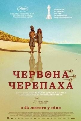 Фильм - Просмотр мультфильмов 'Красная черепаха' и 'Песня моря'