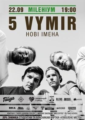 """Концерт - Концерт группы """"5Vymir"""" с альбомом """"Новые имена"""""""