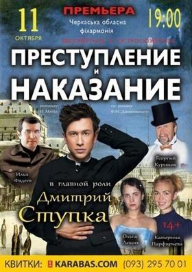 """Театр - Вистава """"Злочин і кара"""""""