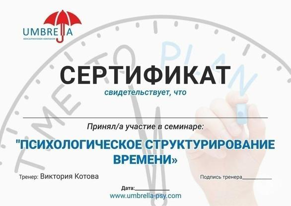 Обучение - Семинар: 'Психологическое структурирование времени'